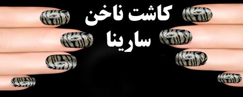 خدمات کاشت ناخن شرق تهران و نیروی هوایی