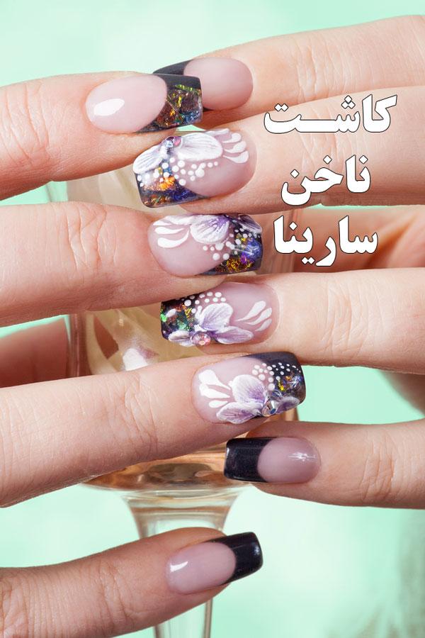 بهترین مرکز خدمات تخصصی کاشت ناخن شرق تهران