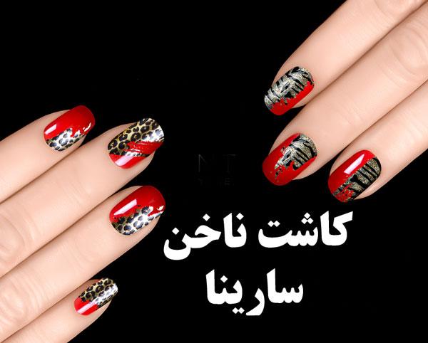 کاشت ناخن تهران نو