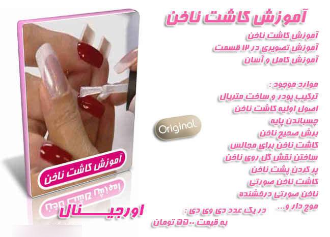 تبلیغات کاشت ناخن در تبریز