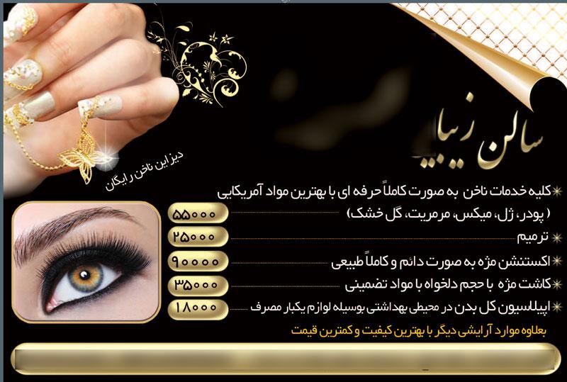 معرفی مراکز تبلیغاتی کاشت ناخن در کرج و تهرانمعرفی مراکز تبلیغاتی کاشت ناخن در کرج و تهران
