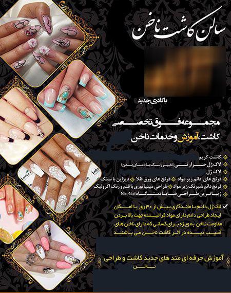 تبلیغات کاشت ناخن در اصفهان