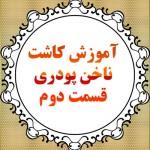 آموزش کاشت ناخن تهران
