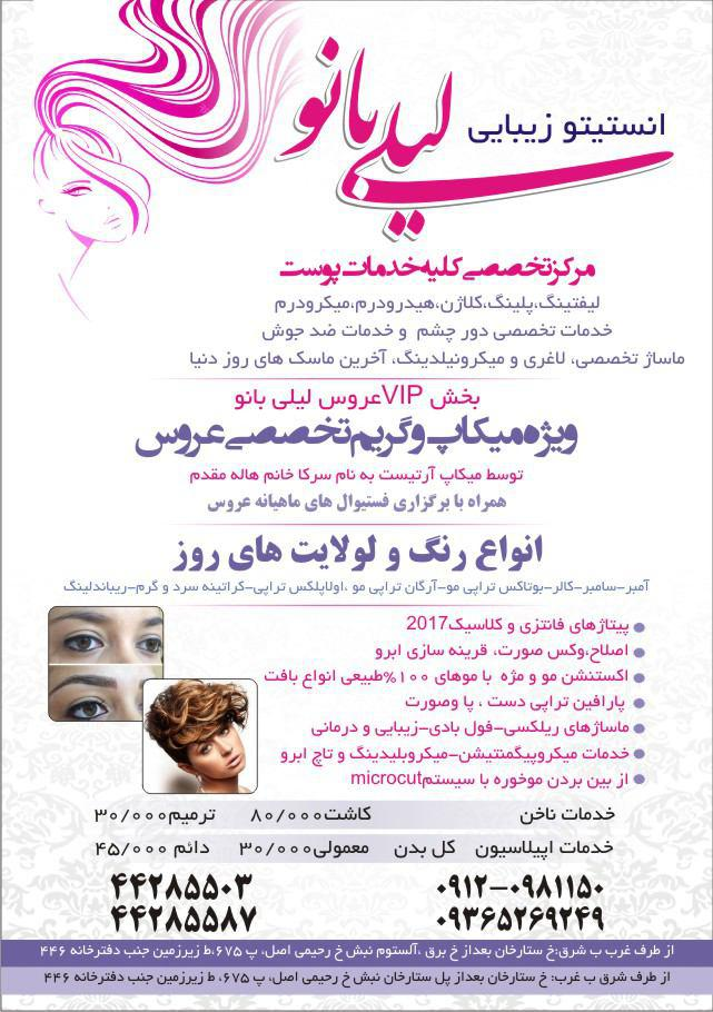 mogaddam beauty salon (1)