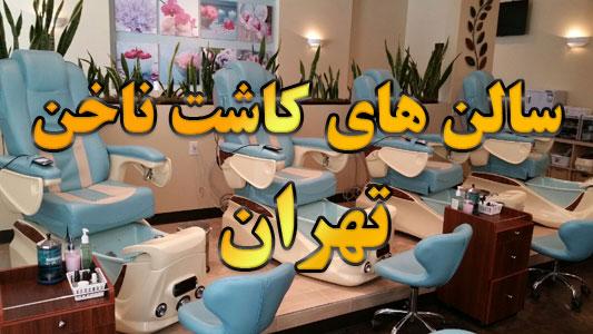 کاشت ناخن تهران