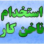 استخدام ناخن کار تهران
