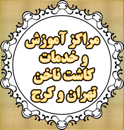 کاشت ناخن تضمینی غرب تهران