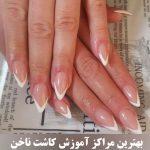 گیوا | دوره کاشت ناخن فنی حرفه ای تهران